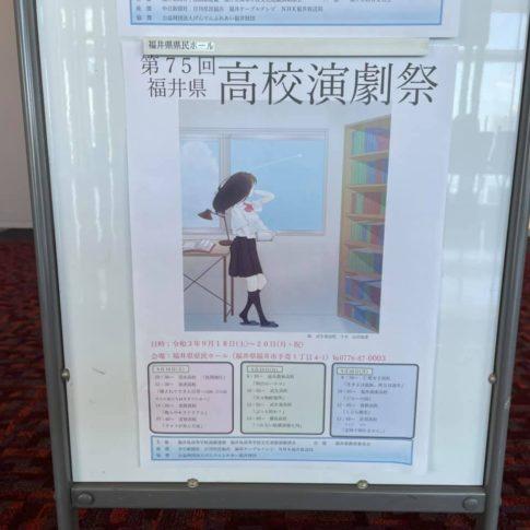 第75回福井県高校演劇祭